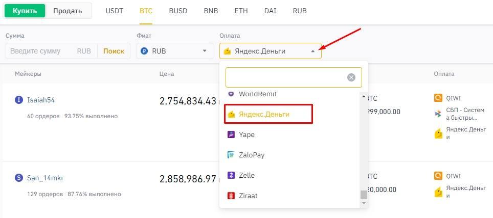 купить криптовалюту c помощью QIWI или Яндекс.Денег