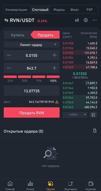 Где купить криптовалюту за рубли и доллары, с карты онлайн или наличные.