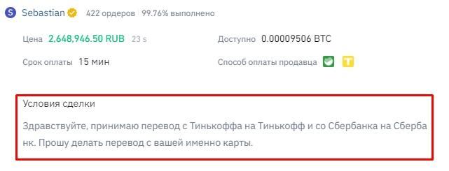 На какой бирже купить Биткоин с помощью карты, Яндекс.денег (Юmoney) и QIWI. Binance.