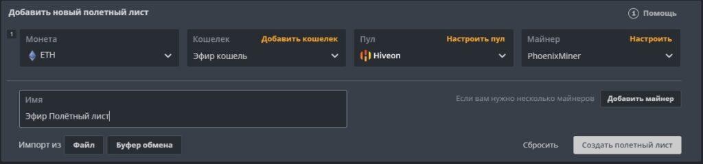 Как майнить Ethereum (Эфир) в 2021 на видеокартах. Кошелёк ETH, пул, настройка. HiveOS.