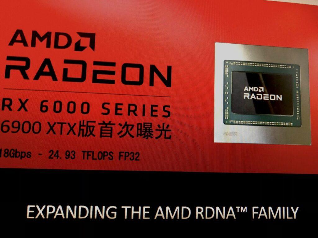 AMD готовит топовый Radeon RX 6900 XTX - быстрее, чем RTX 3090.